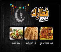 «فطارك عندنا».. «شيش طاووق دجاج - سلطة الفتوش - الأرز العربي المبهر»