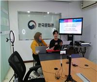 المركز الثقافي الكوري يبث حلقات تعليم «الكي بوب»أون لاين