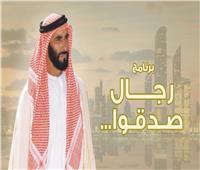 «رجال صدقوا».. قراءة يومية في سيرة الشيخ زايد على قناتي «أبوظبي» و«الإمارات»
