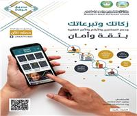 الأردن تطلق تطبيقا للهواتف الذكية لتسهيل آلية تقديم الزكاة