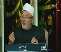 خالد الجندي يطالب بضرورة الدفاع والحفاظ على سمعة أنبياء الله