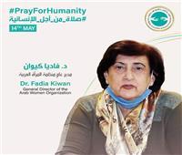 مدير منظمة المرأة العربية تدعم مبادرة «الصلاة والدعاء من أجل الإنسانية»