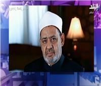 أحمد موسى عن شيخ الأزهر: الملايين يحبونه.. سنظل ندافع عنه