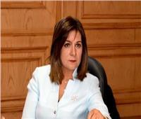 نبيلة مكرم تتلقى تقريرًا عن جهود الجالية المصرية بأمريكا مع العالقين