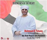 محمود التهامي يستعد لإحياء حفل «أون لاين»