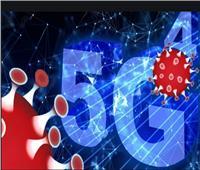 «مؤامرة كورونا و 5G».. تضرب أبراج الاتصالات في بريطانيا وكندا