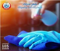 5 نصائح من وزارة الصحة لتطهير المنازل