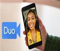 إضافة خاصية «الوضع العائلي» بتطبيق محادثات الفيديو «Duo»