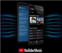 تطبيق «يوتيوت موسيقى» يحصل على ميزتين رائعتين