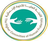 الاتحاد الإفريقي يشارك في مبادرة «الصلاة من أجل الإنسانية»