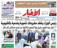 «الأخبار»| القاهرة ترتدي ثوب التطوير