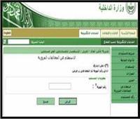 النيابة العامة تخصص «بريد إلكتروني وواتس آب» لخدمات المواطنين