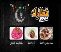 «فطارك عندنا».. «سمان مشوي بالخلطة - أرز بالخلطة - سلطة بنجر بالزبادي»