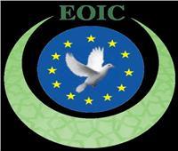 المراكز الإسلامية في أوروبا تعلن مشاركتها في الصلاة من أجل الإنسانية