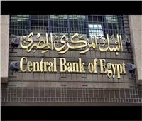 البنك المركزي يعلن ارتفاع المعدل السنوي للتضخم العام خلال أبريل بنسبة 0.8%