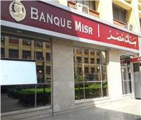 بنك مصر يلزم عملائه بارتداء الكمامة لدخول لفروعه