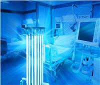 «الأشعة فوق البنفسجية».. سلاح جديد لمواجهة تفشي كورونا
