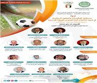 «العربية للتنمية الإدارية» تناقش تداعيات أزمة كورونا على العقود الرياضية