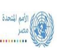 الأمم المتحدة تنظم مسابقة رقمية حول محاربة فيروس «كورونا»