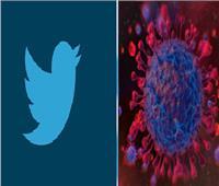إجراء جديد من «تويتر» لمكافحة المعلومات المضللة حول «كورونا»
