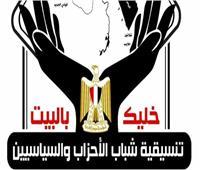 تنسيقية شباب الأحزاب تحيي قطاع التمريض المصري على مجهوداته