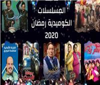 لماذا فشلت المسلسلات الكوميدية في رسم البسمة على وجوه المصريين؟.. خبراء يجيبون