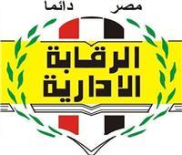 الرقابة الإدارية تلقي القبض على مسئولين بالضرائب والإسكان بتهمة الرشوة