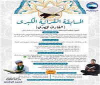 أمانة شباب «مستقبل وطن» تنظم مسابقة قرآنية كبرى