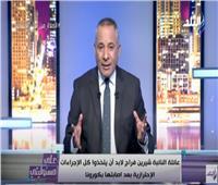 أحمد موسى يطالب بفرض حظر تجوال كامل خلال إجازة العيد