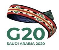 اجتماع استثنائي لوزراء التجارة والاستثمار بمجموعة العشرين.. غدًا