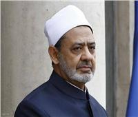 «الإمام الطيب»: التواضعنتيجة حتمية لمبدأ المساواة في الإسلام