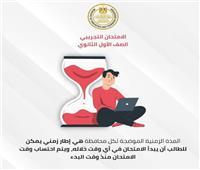 """586 ألف طالب وطالبة بالصف الأول الثانوي يؤدون اختبار مادة """"الفلسفة والمنطق"""" إلكترونيًا"""
