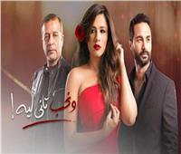 الحلقة 20 من «ونحب تاني ليه».. شريف منير يفقد الذاكرة بسبب ياسمين عبدالعزيز