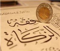 ما أفضل وقت لإخراج زكاة الفطر؟.. «البحوث الإسلامية» يجيب