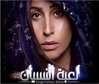 الحلقة ٢٢ من «لعبة النسيان».. دينا الشربيني في ورطة بعد مواجهة باسل الزارو وأحمد داوود