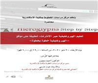 تعليم «الهيروغليفية»عبر الإنترنت بمكتبة الإسكندرية