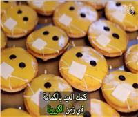أخبار اليوم | كحك العيد بالكمامة في زمن الكورونا .. فيديو