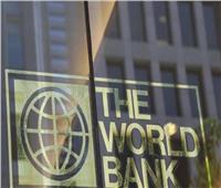 البنك الدولي: الـ50 مليون دولار الحد الأقصى المصرح به لمصر