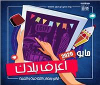 قصور الثقافة تصدر «اعرف بلدك».. تراث رمضان من جيل إلى جيل