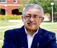 فيديو| د. طارق شوقي يحذر أولياء الأمور من التواجد أمام لجان الثانوية العامة
