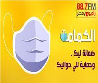 «راديو مصر» يطلق مبادرة «الكمامة ضمانة ليك وحماية للى حواليك»