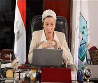 ياسمين فؤاد تترأس لجنة تسيير البرنامج الوطني لإدارة المخلفات الصلبة