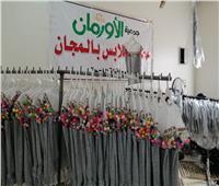 «أورمان البحيرة» توزع 2000 قطعة ملابس جديدة للأطفال بالمجان