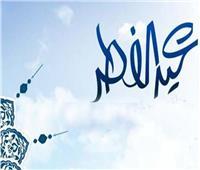 «تكبيرات العيد».. الإفتاء توضح الصيغة الصحيحة