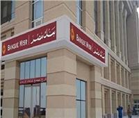 بنك مصر يحصد جائزتين في مجال الصيرفة الإسلامية