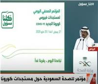 بث مباشر  مؤتمر صحفي للصحة السعودية حول مستجدات كورونا