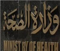 قرار جديد من «الصحة» بشأن مستشفيات فحص وعزل مرضى كورونا