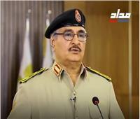 فيديو| تفاصيل مبادرة الجيش الليبي لوقف إطلاق النار قبل العيد