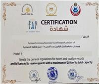 10 فنادق تسلمت شهادة السلامة الصحية المعتمدة لإعادة التشغيل