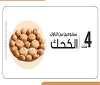 إنفوجراف| أبرزهم مرضى السكر والكبد.. 4 فئات ممنوعين من تناول «الكحك»